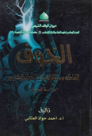 الخوف ، ألفاظه وسياقاته في القرآن الكريم (دراسة لغوية)