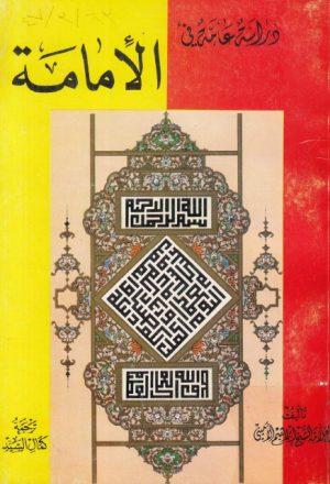 دراسة عامة في الإمامة