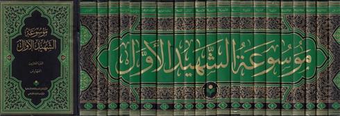 موسوعة الشهيد الأول - 20 جزء ، 21 مجلد