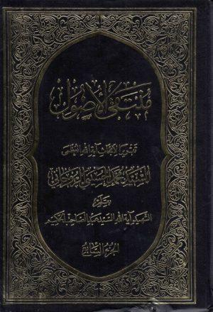 منتقى الأصول ، تقريراً لأبحاث السيد محمد الروحاني - 7 أجزاء