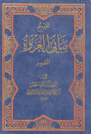 تنقيح مباني العروة - كتاب الصوم