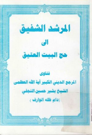 المرشد الشفيق إلى حج البيت العتيق، فتاوى المرجع الشيخ بشير حسين النجفي