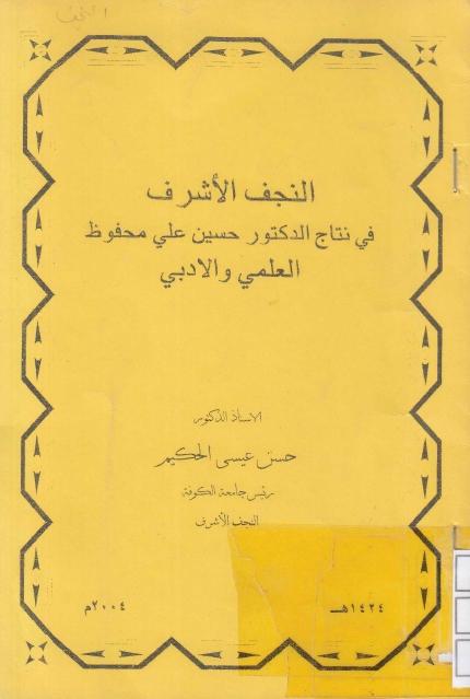 النجف الأشرف في نتاج الدكتور حسين علي محفوظ العلمي والأدبي