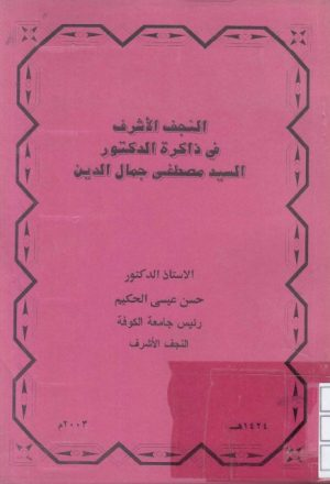 النجف الأشرف في ذاكرة الدكتور السيد مصطفى جمال الدين