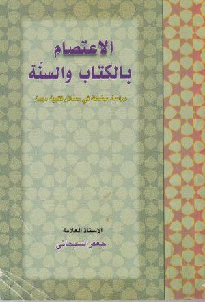 الاعتصام بالكتاب والسنة ، دراسة مبسطة في مسائل فقهية مهمة