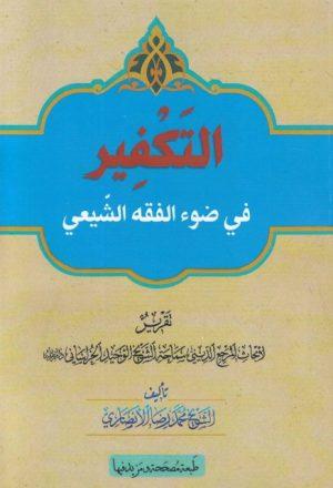 التكفير في ضوء الفقه الشيعي، تقرير لأبحاث المرجع الشيخ الوحيد الخراساني