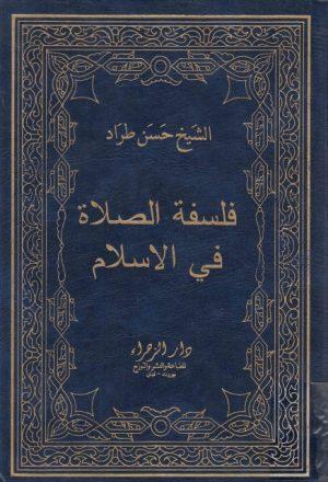 فلسفة الصلاة في الإسلام
