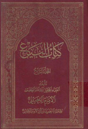 كتاب البيع - 4 أجزاء