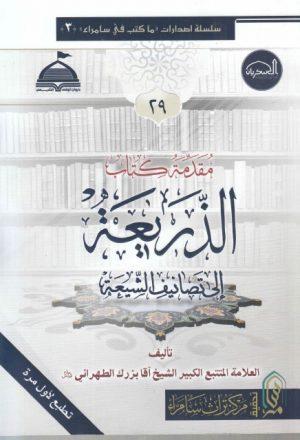 مقدمة كتاب الذريعة الى تصانيف الشيعة