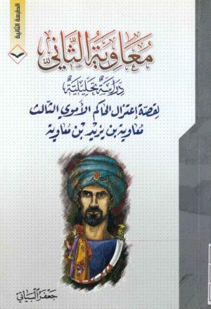 معاوية الثاني ، دراسة تحليلية لقصة إعتزال الحاكم الأموي الثالث معاوية بن يزيد بن معاوية