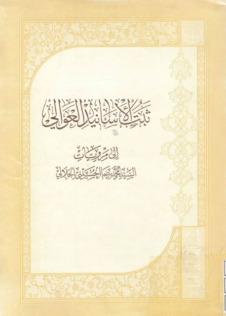 ثبت الأسانيد العوالي ، إلى مرويات السيد محمد رضا الحسيني الجلالي