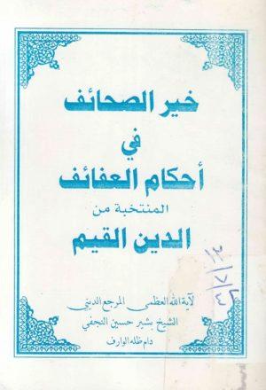 خير الصحائف في أحكام العفائف المنتخبة من الدين القيم