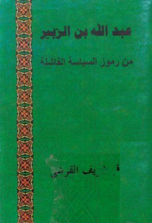 عبد الله بن الزبير من رموز السياسة الفاشلة