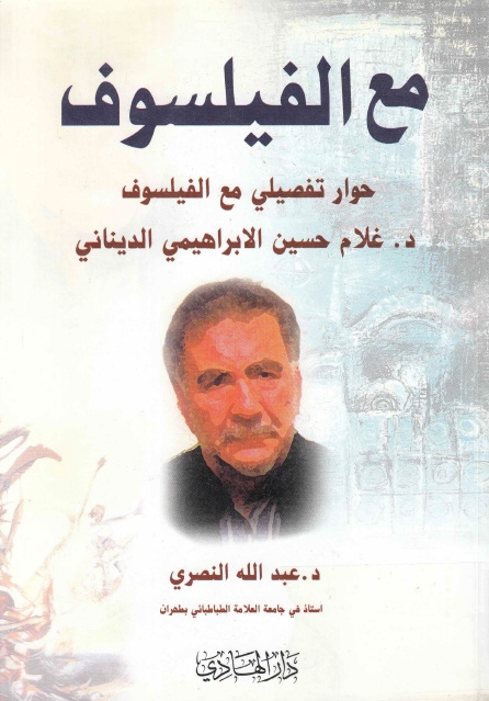 مع الفيلسوف ، حوار تفصيلي مع الفيلسوف د. غلام حسين الابراهيمي الديناني