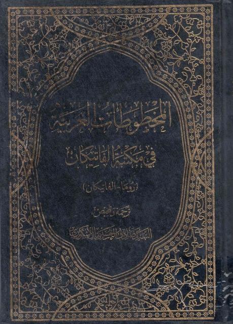 المخطوطات العربية في مكتبة الفاتيكان (روما - الفاتيكان)