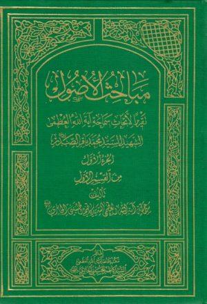 مباحث الأصول، تقريراً لأبحاث السيد محمد باقر الصدر - 9 أجزاء