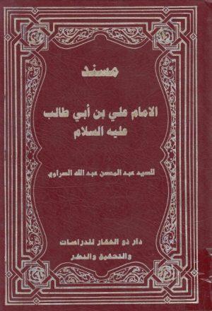 مسند الإمام علي بن أبي طالب عليه السلام