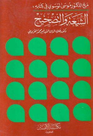 مع الدكتور موسى الموسوي، في كتابه الشيعة والتصحيح