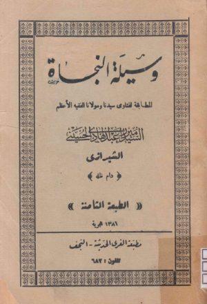وسيلة النجاة، مطابقة لفتاوى السيد عبد الهادي الحسيني الشيرازي