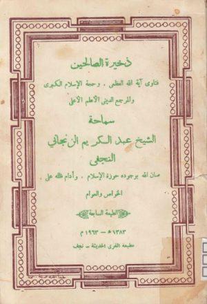 ذخيرة الصالحين، فتاوى آية الله العظمى الشيخ عبد الكريم الزنجاني النجفي