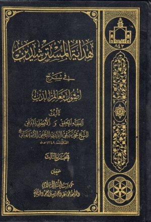 هداية المسترشدين، في شرح أصول معالم الدين - 3 أجزاء