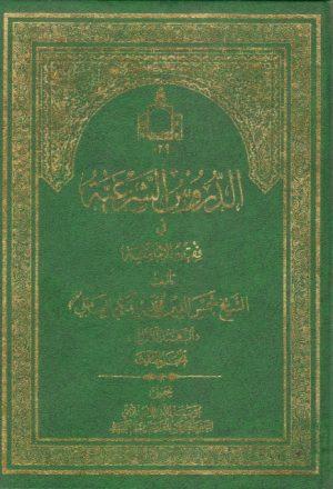 الدروس الشرعية في فقه الإمامية - 3 أجزاء