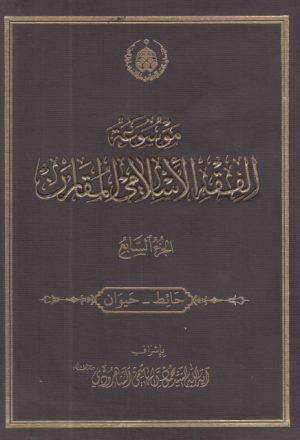 موسوعة الفقه الإسلامي المقارن - 10 أجزاء