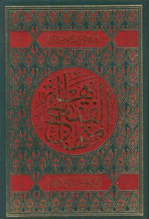 منهاج الفقاهة - التعليق على مكاسب الشيخ الأعظم - 6 أجزاء