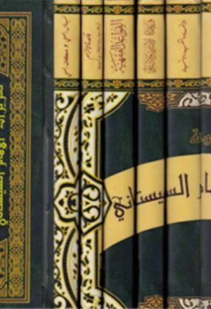 موسوعة تقريرات الإمام السيستاني - 9 أجزاء