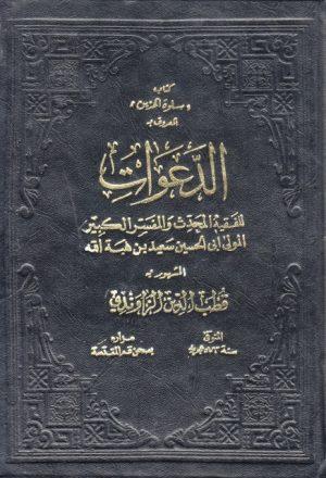 كتاب سلوة الحزين المعروف بـ الدعوات