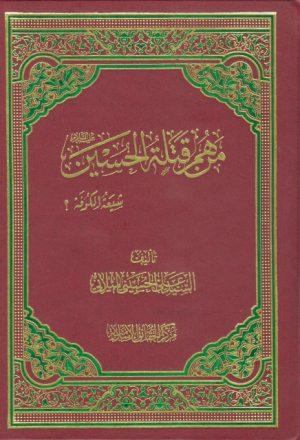 من هم قتلة الحسين (عليه السلام)، شيعة الكوفة؟