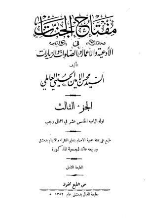 مفتاح الجنات ، في الأدعية والأعمال والصلوات والزيارات - 3 أجزاء