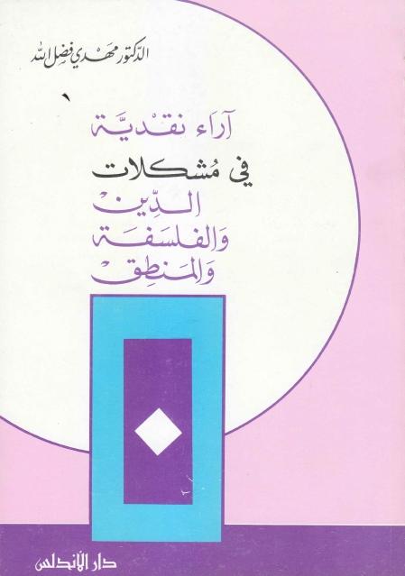 آراء نقدية في مشكلات الدين والفلسفة والمنطق