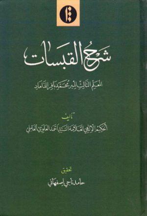 شرح القبسات  ، المعلم الثالث المير محمد باقر الداماد
