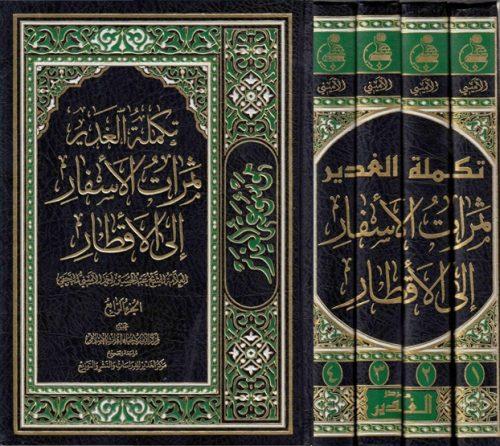 تكملة الغدير في الكتاب والسنة ، ثمرات الأسفار إلى الأقطار - 4 أجزاء