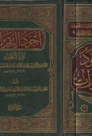 أجود التقريرات، تقريراً لأبحاث الميرزا محمد حسين النائيني - 4 أجزاء