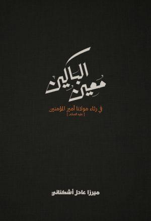 معين الباكين ، في رثاء مولانا أمير المؤمنين (ع)