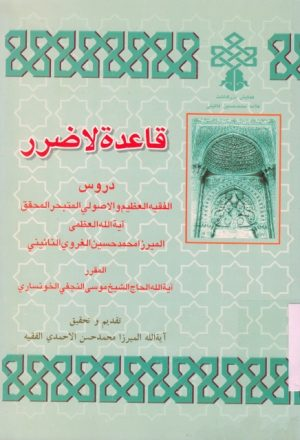 قاعدة لا ضرر، دروس الفقيه آية الله العظمى الميرزا محمد حسين النائيني