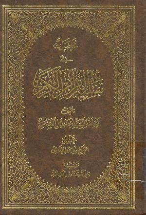 محاضرات في تفسير القرآن الكريم