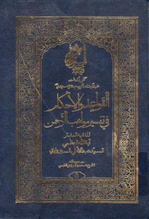 القواعد والأحكام في تفسير مواهب الرحمن للسيد عبدالأعلي السبزواري