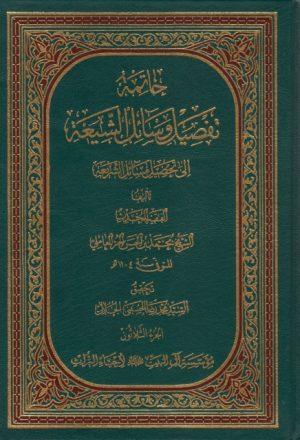 تفصيل وسائل الشيعة إلى تحصيل مسائل الشريعة - 30 جزء