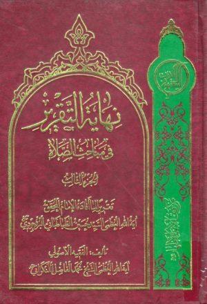 نهاية التقرير في مباحث الصلاة، تقريراً لما أفاده السيد حسين البروجردي - 3 أجزاء