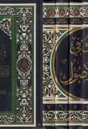 بحوث في علم الأصول ، تقريرات الشهيد السيد محمد باقر الصدر - 7 أجزاء