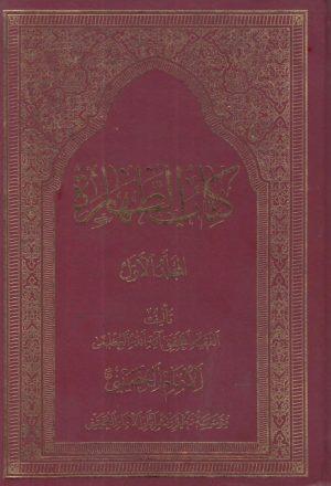 كتاب الطهارة - 4 أجزاء