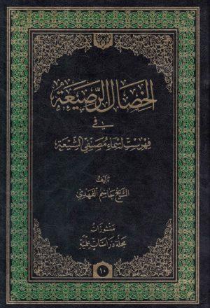 الخصال الرصيعة في فهرست أسماء مصنفي الشيعة