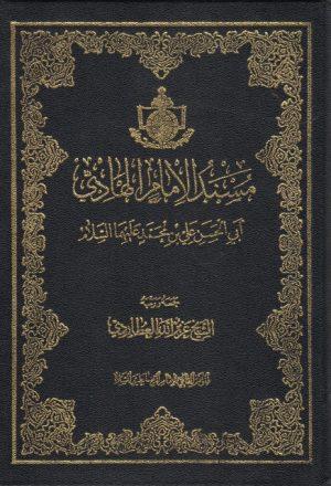 مسند الإمام الهادي أبي الحسن علي بن محمد عليهما السلام