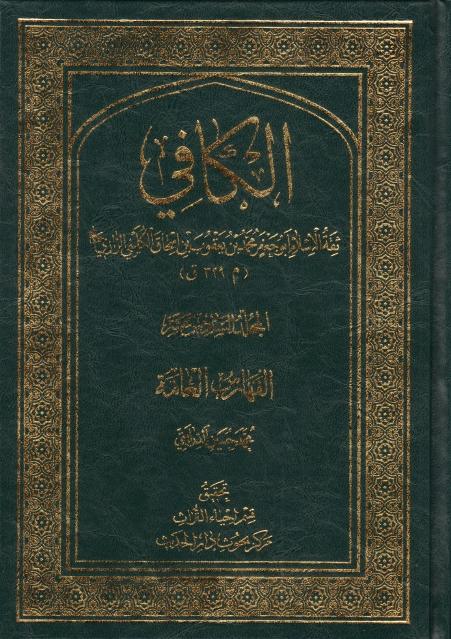 الكافي - ثقة الإسلام محمد بن يعقوب الكليني - ج16 - الفهارس العامة