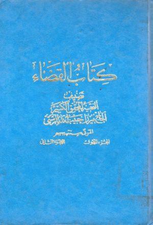 كتاب القضاء