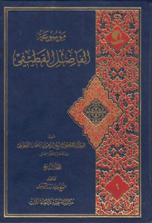 موسوعة الفاضل القطيفي - 4 أجزاء