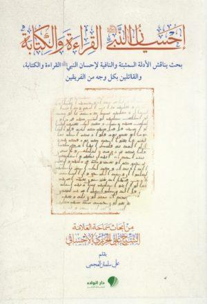 إحسان النبي (صلّى الله عليه وآله) القراءة والكتابة ، من أبحاث الشيخ علي الجزيري الإحسائي